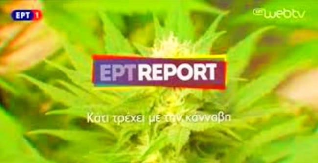 Κάτι τρέχει με την κάνναβη στο ΕΡΤ REPORT 24/5/17 (video)