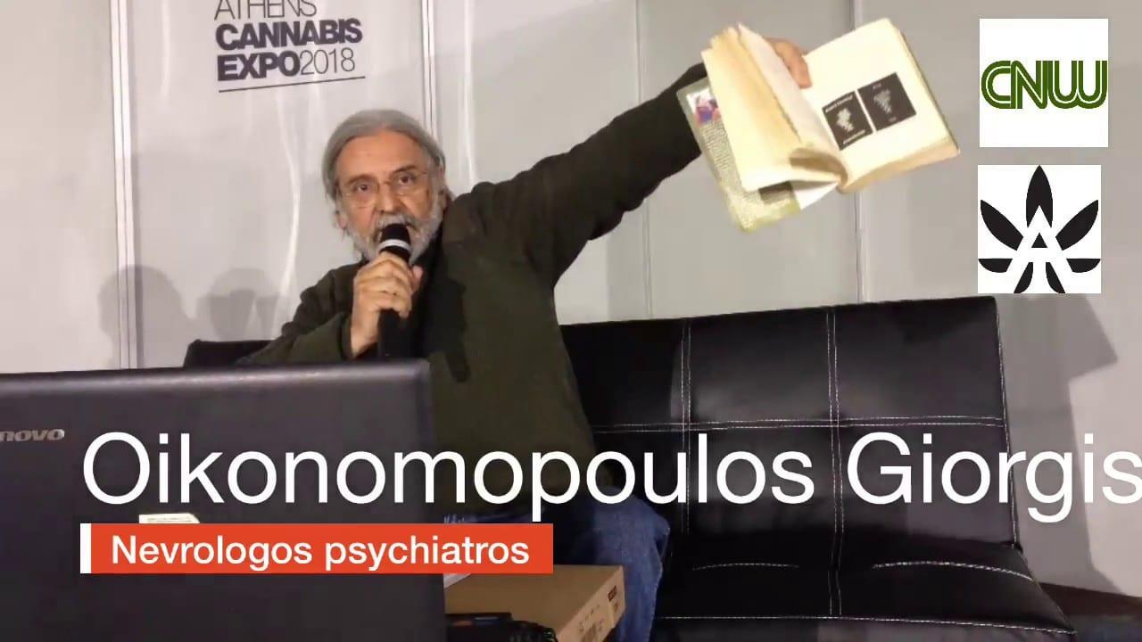 Η Ιατρική Χρήση της Κάνναβης – Γιώργης Οικονομόπουλος Νευρολόγος/Ψυχίατρος (video)